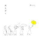 雨上がり (96kHz/24bit)/Kitri