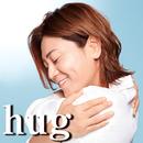 hug/氷川きよし
