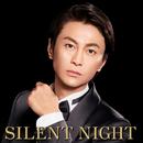 SILENT NIGHT/氷川きよし