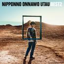 NIPPONNO ONNAWO UTAU BEST2/NakamuraEmi