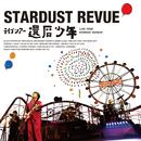 スターダスト☆レビュー ライブツアー「還暦少年」/スターダスト☆レビュー