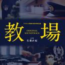 フジテレビ開局60周年特別企画「教場」オリジナルサウンドトラック/佐藤直紀