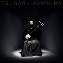 TSUGARU/上妻宏光