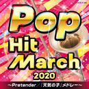 2020 ポップ・ヒット・マーチ ~Pretender/ザ・スポーツショウ・メドレー~/コロムビア・オーケストラ