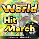 ワールド・ヒット・マーチ ~Memory/茶色の小瓶~/コロムビア・オーケストラ