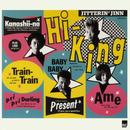 Hi-King/ジッタリン・ジン