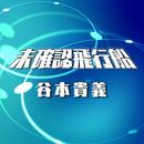 TVアニメ「デジモンアドベンチャー:」オープニングテーマ 未確認飛行船 (TVサイズ)/谷本貴義