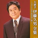 (決定盤)大歌手 伊藤久男全集~イヨマンテの夜・栄冠は君に輝く~/伊藤久男