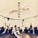 偶然の再会/STARDUST REVUE