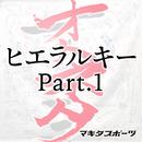 ヒエラルキー Part 1/マキタスポーツ