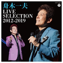 LIVE SELECTION 2012-2019/舟木一夫