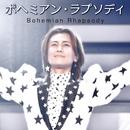 ボヘミアン・ラプソディ/氷川きよし