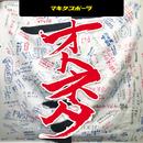 オトネタ5/マキタスポーツ