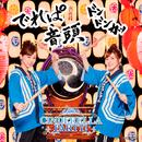 でれぱ音頭/原紗友里 & 青木瑠璃子 from CINDERELLA PARTY!