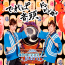 Twilight Sky [ORT]/多田李衣菜 (CV: 青木瑠璃子 from CINDERELLA PARTY!) & 前川みく (CV: 高森奈津美 from CINDERELLA PARTY!)