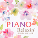 Piano Relaxin' ~花束を君に・ひまわりの約束~/エリザベス・ブライト