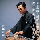 箏・三絃~新鮮・華麗・熱烈~ 沢井忠夫ベスト演奏集/沢井忠夫