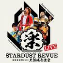 STARDUST REVUE 楽園音楽祭 2019 大阪城音楽堂 (LIVE)/STARDUST REVUE
