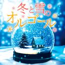冬と雪のオルゴール/オルゴール