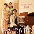 あなたがいるから/懸け橋(2020ver.)/ダ・カーポ