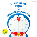STAND BY ME ドラえもん 2 ORIGINAL SOUNDTRACK/佐藤直紀