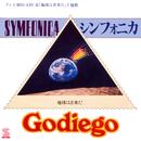 シンフォニカ/GODIEGO