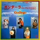 ガンダーラ/GODIEGO
