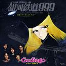 銀河鉄道999/GODIEGO