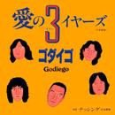 愛の3イヤーズ/GODIEGO