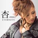 ETERNITY/杏-ann-