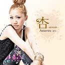 Asteres~祈り~/杏-ann-