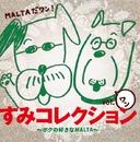 すみコレクションvol-1 ~ボクの好きなMALTA~/MALTA