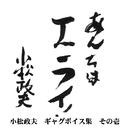 小松の親分 ギャグボイス集 その壱/小松 政夫