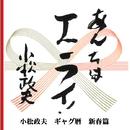 小松の親分 ギャグ暦 新春篇/小松 政夫