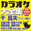 カラオケ大全集 演歌・歌謡曲 其の14 ― 千 昌夫 ― (デュエット曲あり)/カラオケ コトリサウンド
