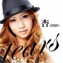 tears/杏-ann-