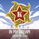 IN MY DREAM/続城 健太郎