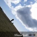 遠い夏/Alianrhod