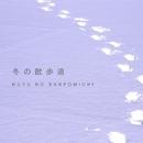 冬の散歩道/V.A.