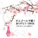 オルゴールで聴く~ありがとう・3月9日/卒業・旅立ち・桜 名曲集 2011/MUSIC BOX ANGELS