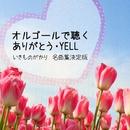 オルゴールで聴く~ありがとう・YELL いきものがかり名曲集/MUSIC BOX ANGELS