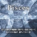 Pisces/小山ツトム 松宮恭子