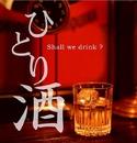 ひとり酒/V.A.