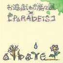 albare 限定盤/お遊戯ゎが魔々団×【PaRADEiS】