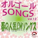 オルゴールSONGS Vol.12- 春の人気CMソングス -/CRA