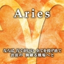 Aries/小山ツトム 松宮恭子