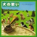 犬の憩い-ワンコのお遊び/ドッグヒーリングオーケストラ