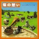猫の憩い-ニャンコのじゃらつき/キャットヒーリングオーケストラ