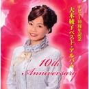 デビュー10周年記念ベスト・アルバム/大木 綾子