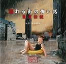 溺れる街の怖い話 東京伝説 原作:平山夢明/じまんぐ